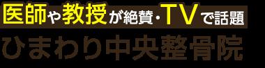 東松戸の整体なら「ひまわり中央整骨院 東松戸駅前院」 ロゴ