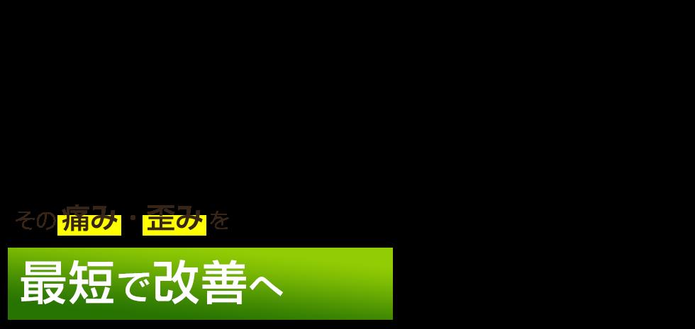 東松戸の整体なら「ひまわり中央整骨院 東松戸駅前院」 メインイメージ
